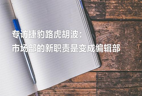 捷豹路虎胡波:市场部的新职责是变成编辑部